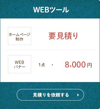 Webツール