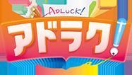 AD Luck!アドラク